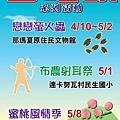 2010高雄那瑪夏春之頌廣告文宣-戰鬥旗.jpg