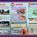 2010高雄那瑪夏春之頌廣告文宣-活動dm背面.jpg