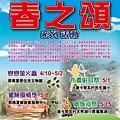2010高雄那瑪夏春之頌廣告文宣-活動宣傳單.jpg