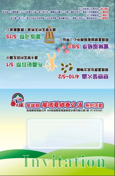 2010高雄那瑪夏春之頌廣告文宣-活動邀請卡正面.jpg
