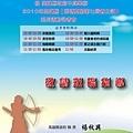 2010高雄那瑪夏春之頌廣告文宣-活動邀請卡背面.jpg