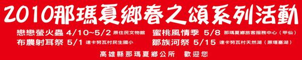 2010高雄那瑪夏春之頌廣告文宣-紅布條.jpg