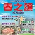 2010高雄那瑪夏春之頌廣告文宣-海報.jpg