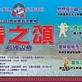 2010高雄那瑪夏春之頌廣告文宣-記者會舞台.jpg