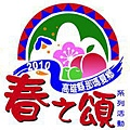 2010高雄那瑪夏春之頌廣告文宣-活動標誌.jpg