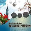 臺北自來水事業處窨井蓋等美化圖案徵圖活動800.jpg