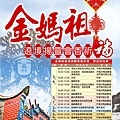 2010馬祖文化節海報.jpg