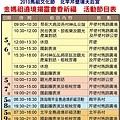 2101馬祖文化節  活動時刻表.jpg