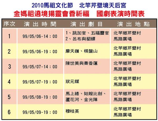 2101馬祖文化節  國劇表演時刻表.jpg