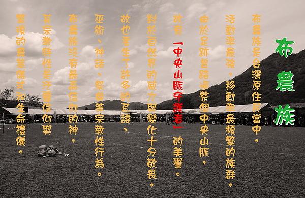 99高雄那瑪夏射耳祭032.jpg