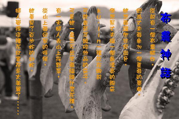 99高雄那瑪夏射耳祭064.jpg