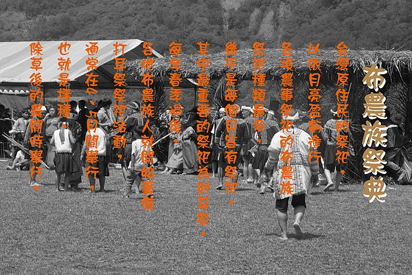 99高雄那瑪夏射耳祭065.jpg