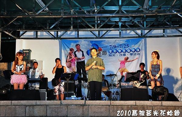 2010馬祖莒光花蛤節活動照片189.JPG