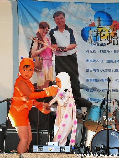 2010馬祖莒光花蛤節活動照片174.JPG