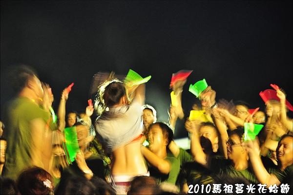 2010馬祖莒光花蛤節活動照片204.JPG