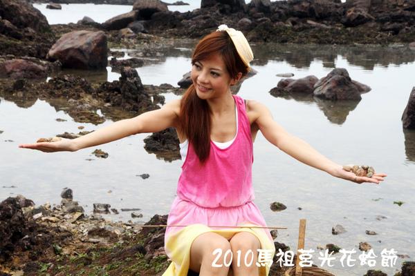 2010馬祖莒光花蛤節活動序曲066.JPG