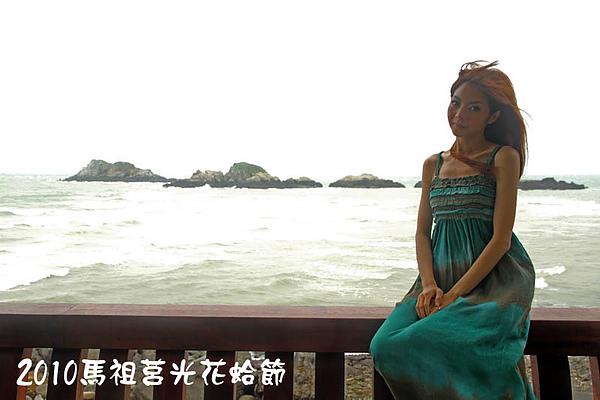2010馬祖莒光花蛤節活動序曲00020.JPG