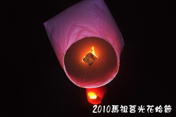 2010馬祖莒光花蛤節活動照片073.jpg