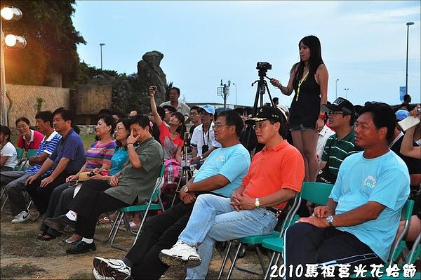 2010馬祖莒光花蛤節活動照片176.JPG