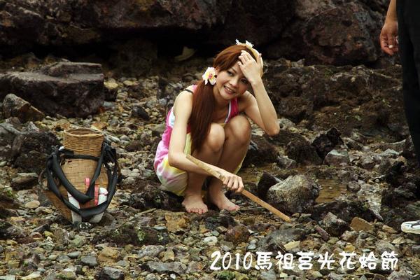 2010馬祖莒光花蛤節活動序曲050.JPG