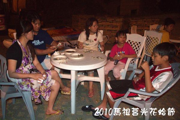 2010馬祖莒光花蛤節活動照片074.jpg