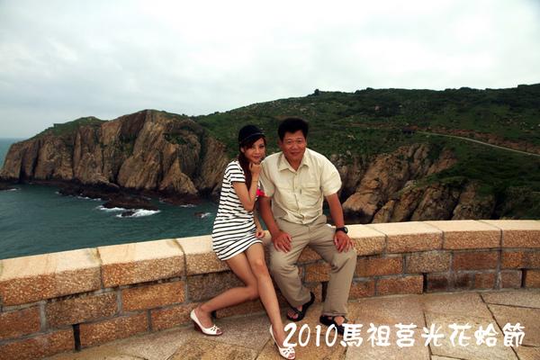 2010馬祖莒光花蛤節活動序曲087.jpg