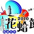 2010莒光花蛤節log網頁用.jpg