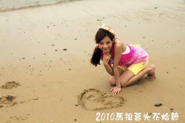 2010馬祖莒光花蛤節活動序曲068.jpg