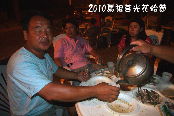 2010馬祖莒光花蛤節活動照片075.jpg