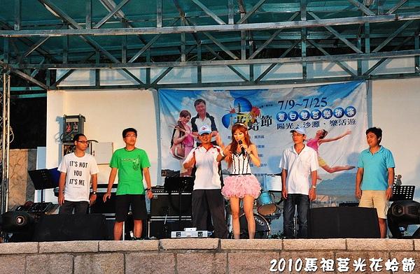 2010馬祖莒光花蛤節活動照片 172.jpg