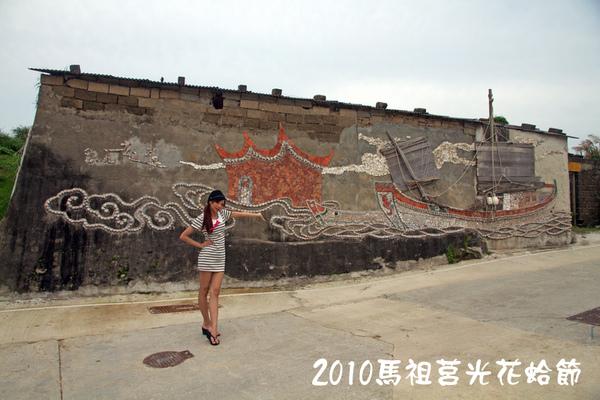 2010馬祖莒光花蛤節活動序曲090.jpg