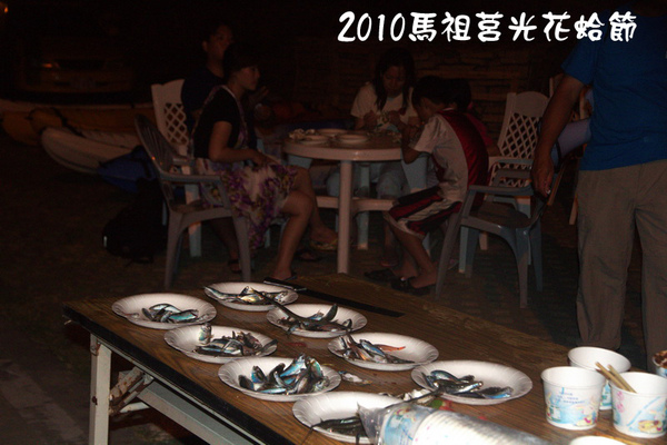 2010馬祖莒光花蛤節活動照片077.jpg