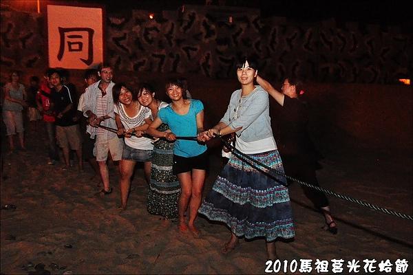 2010馬祖莒光花蛤節活動照片 114.JPG