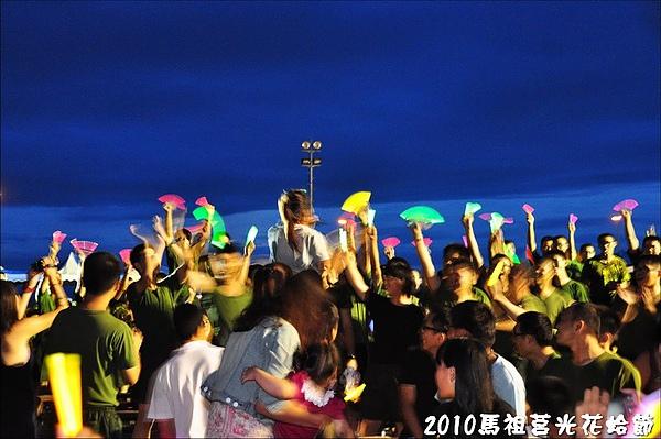 2010馬祖莒光花蛤節活動照片203.JPG