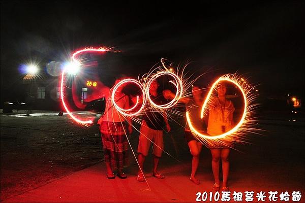 2010馬祖莒光花蛤節活動照片 136.JPG