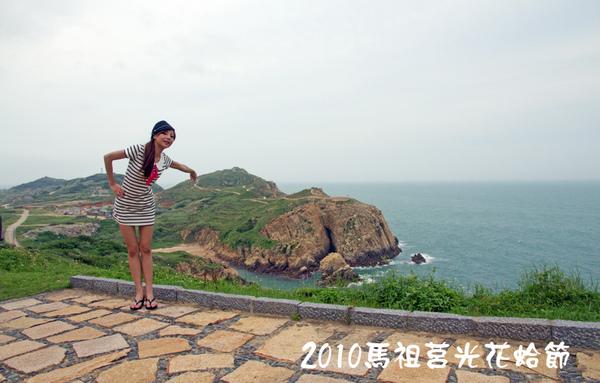 2010馬祖莒光花蛤節活動序曲089.jpg
