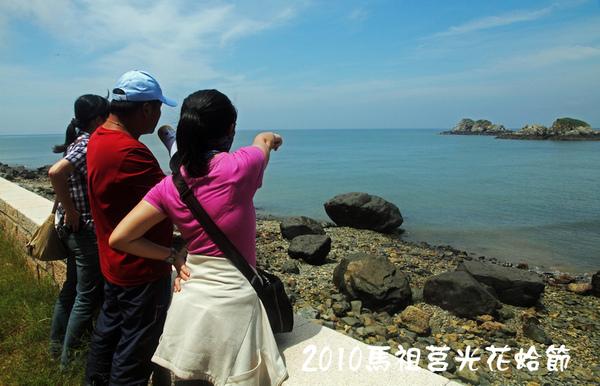 2010馬祖莒光花蛤節活動照片030.JPG