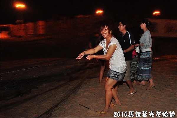 2010馬祖莒光花蛤節活動照片 125.JPG