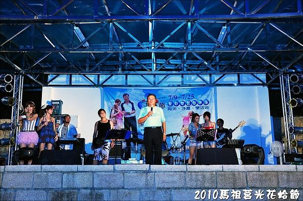 2010馬祖莒光花蛤節活動照片183.JPG