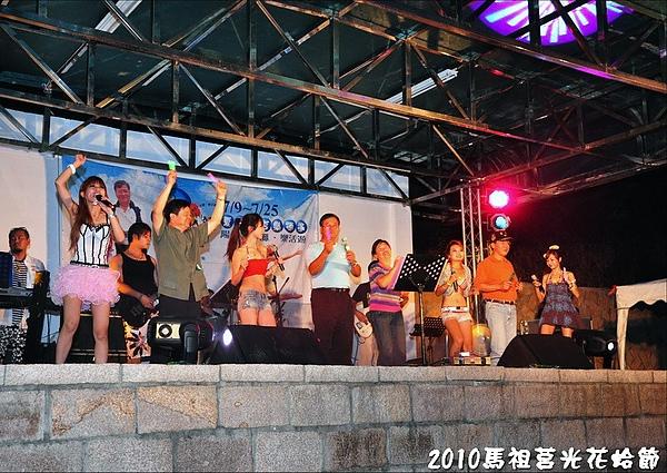 2010馬祖莒光花蛤節活動照片196.JPG
