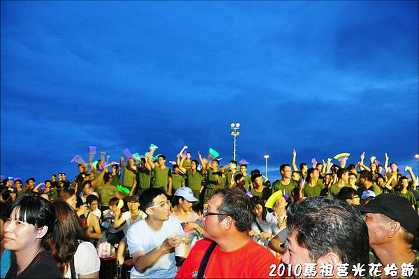 2010馬祖莒光花蛤節活動照片200.JPG