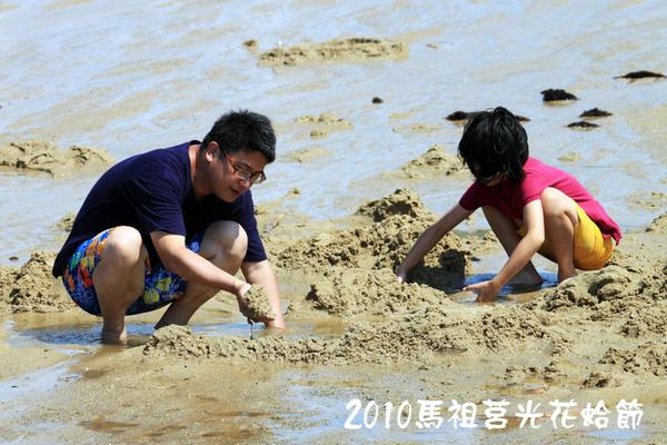 2010馬祖莒光花蛤節活動照片101.JPG