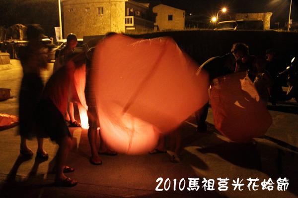 2010馬祖莒光花蛤節活動照片052.JPG