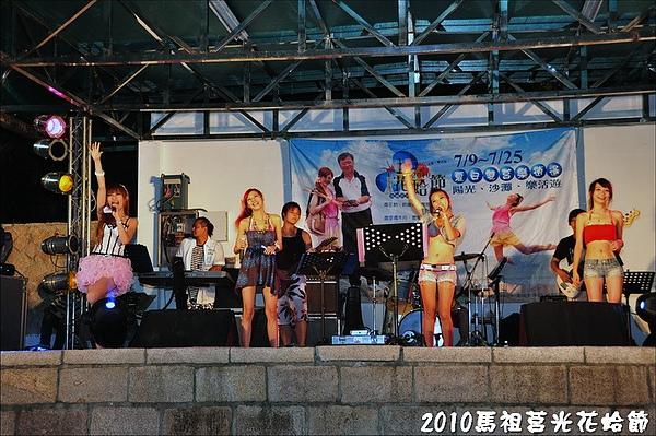 2010馬祖莒光花蛤節活動照片190.JPG