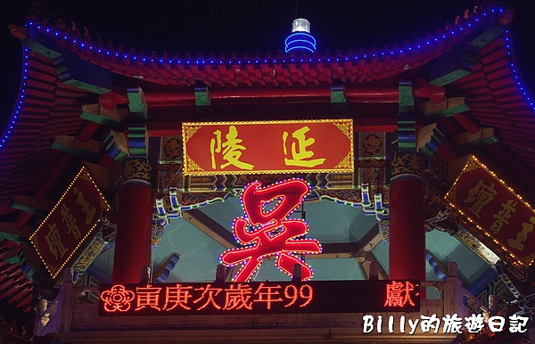 2010基隆中元祭主普壇開登062.jpg