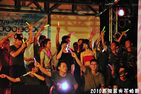 2010馬祖莒光花蛤節活動照片211.jpg