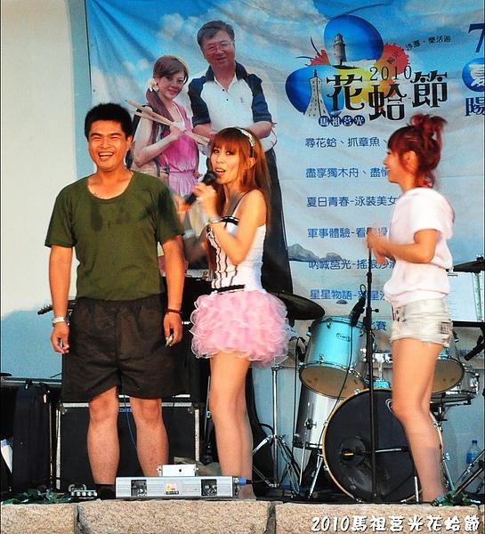 2010馬祖莒光花蛤節活動照片 167.jpg
