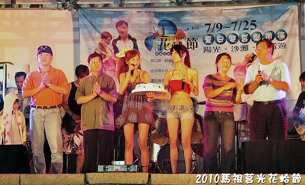 2010馬祖莒光花蛤節活動照片228.jpg