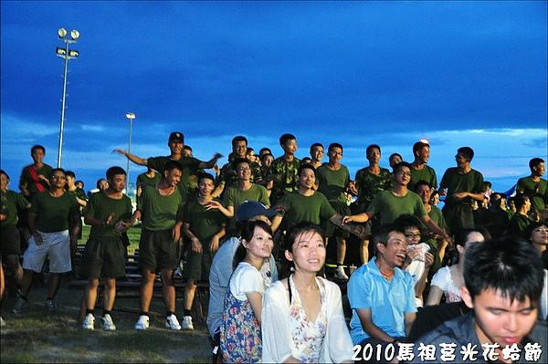 2010馬祖莒光花蛤節活動照片195.JPG