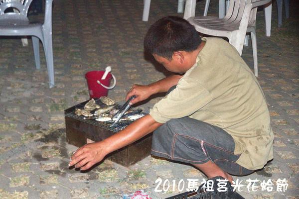 2010馬祖莒光花蛤節活動照片067.jpg